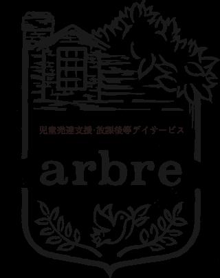 三重県津市の児童発達支援・放課後等デイサービス「arbre(アルブル)」